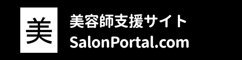 美容師支援サイト SalonPortal.com