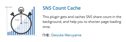 マテリアル SNS Count cache