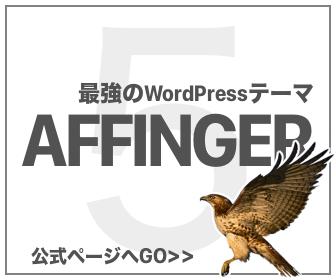 最強のWordPressテーマaffinger5(WING)
