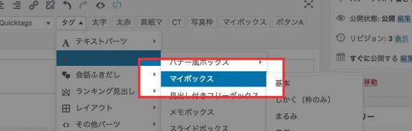 AFFINGER5のバージョンアップ情報 マイボックス