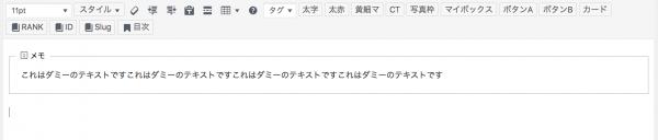 AFFINGER5のバージョンアップ情報 メモボックス