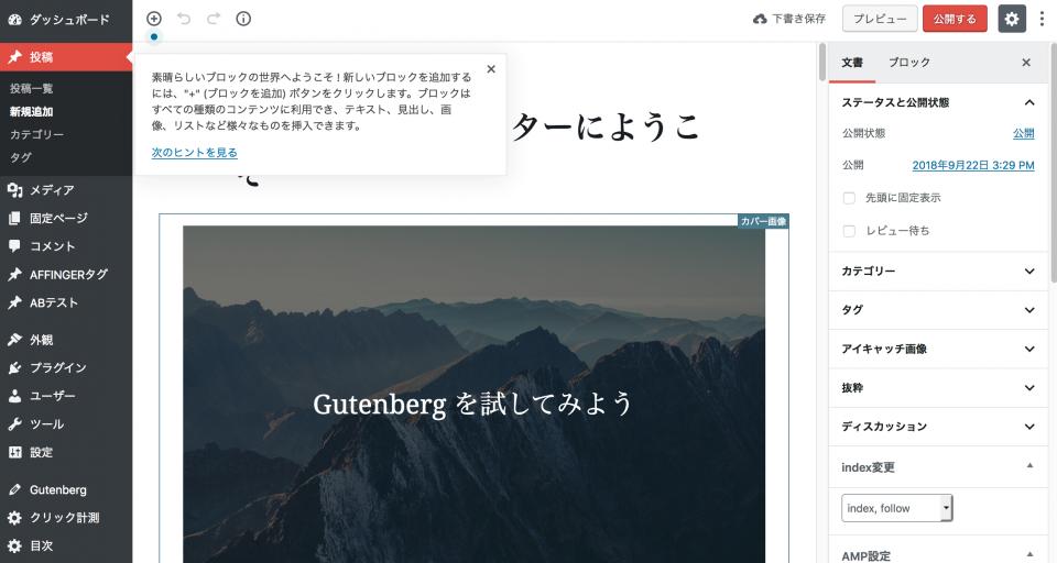 Gutenbergに変更した際のエディタ