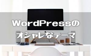 WordPressのオシャレなテーマはコチラ