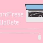 WordPressアップデート