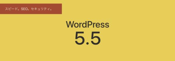 WordPress5.5アップデート