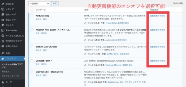 WordPress5.5アップデート 自動更新