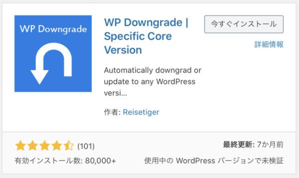 WP Downgrade プラグインの画像